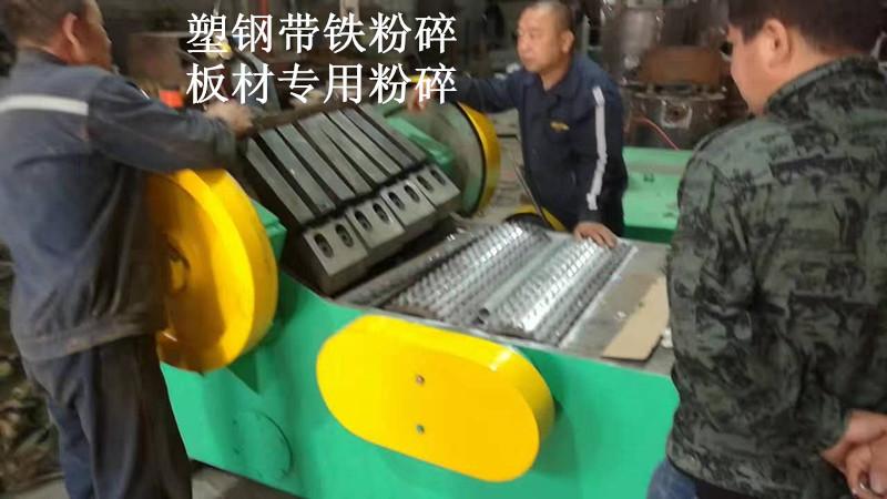 塑钢带铁粉碎机厂家 新型粉碎机公司