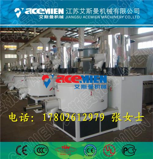 PVC塑料高混机设备制造厂家