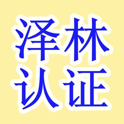 泰州ISO9001认