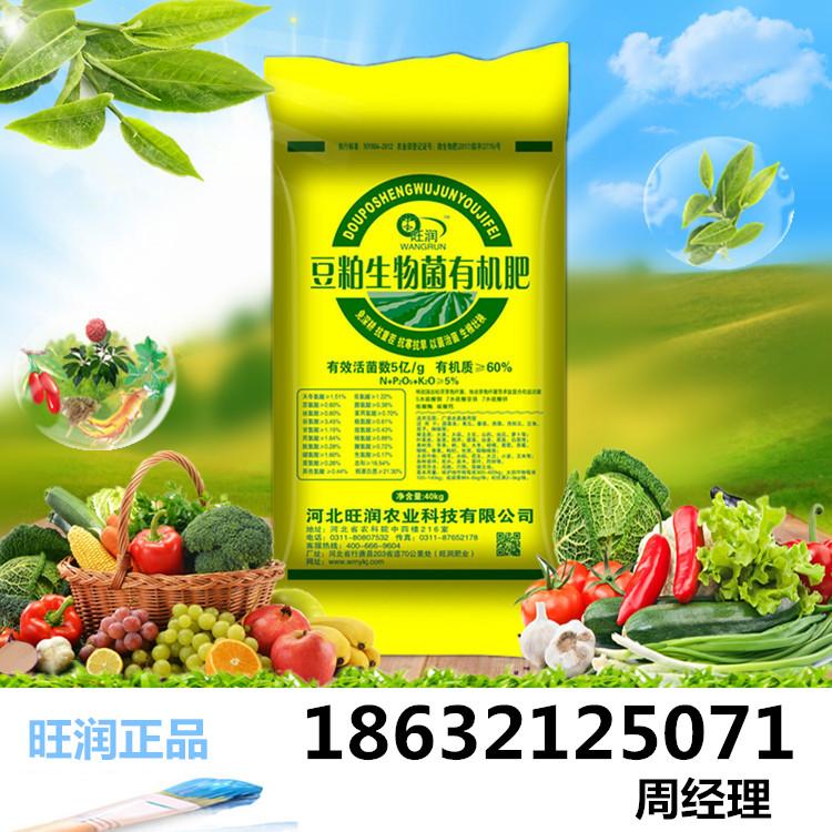 长治蔬菜有机肥 有机肥 供应菌肥 豆粕有机肥