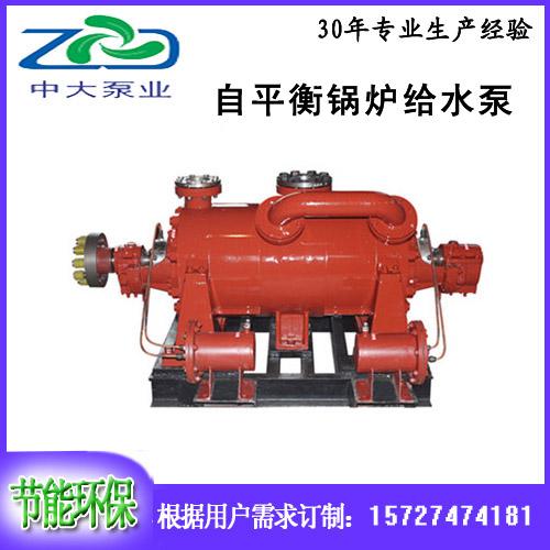 ZPDG85-67*4 自平衡锅炉给水泵中大生产厂家