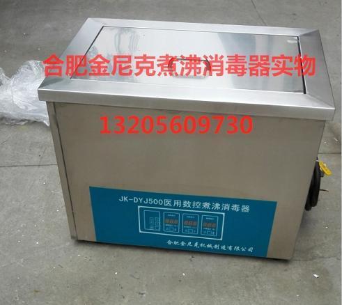 台式22.5升醫用數控煮沸消毒器