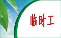 平湖劳务派遣公司