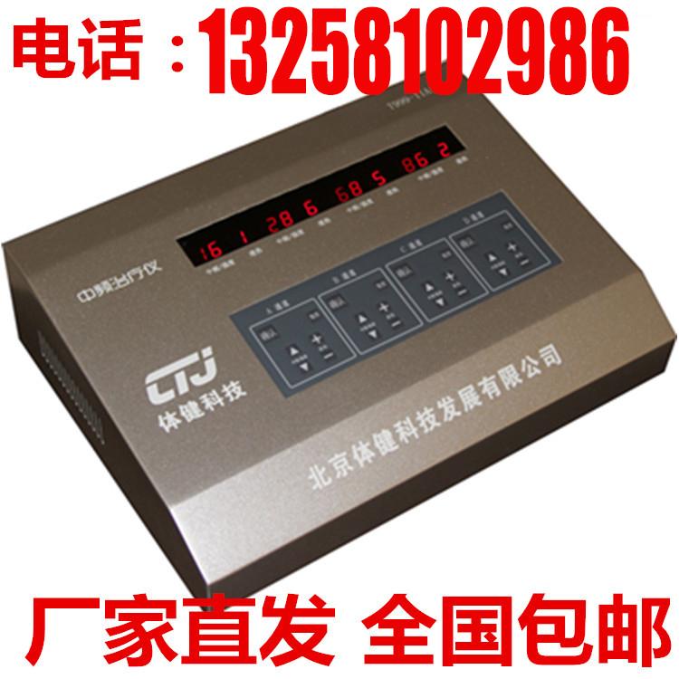 体健T999-II型电脑中频治疗仪