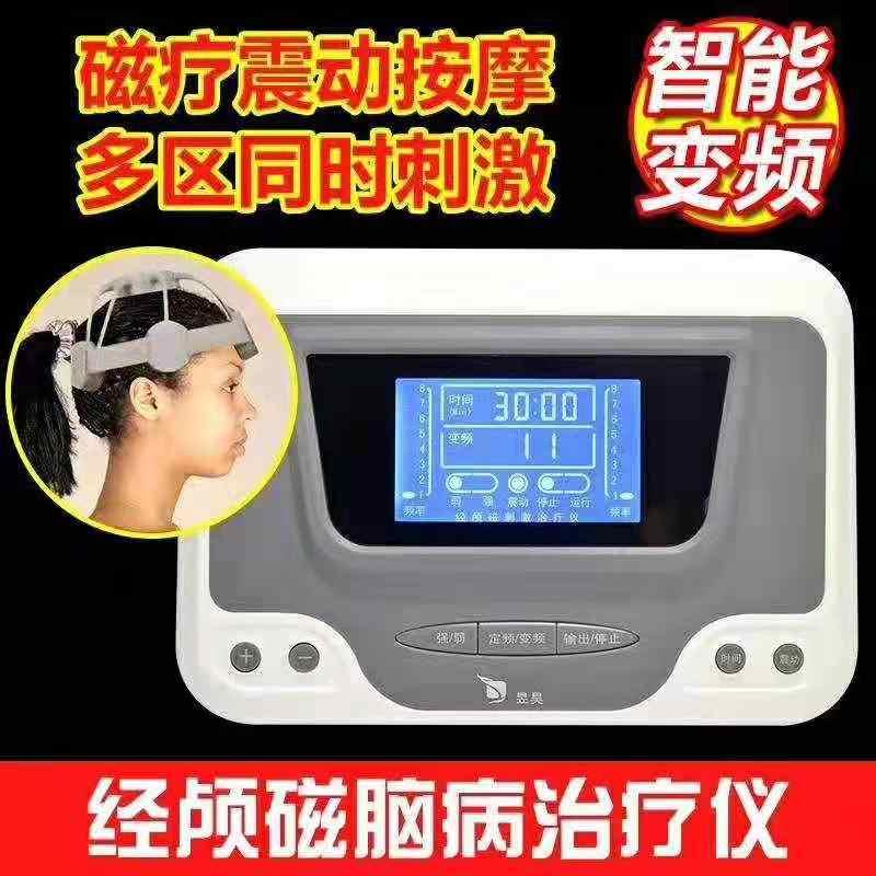 供應DK系列經顱磁刺激儀