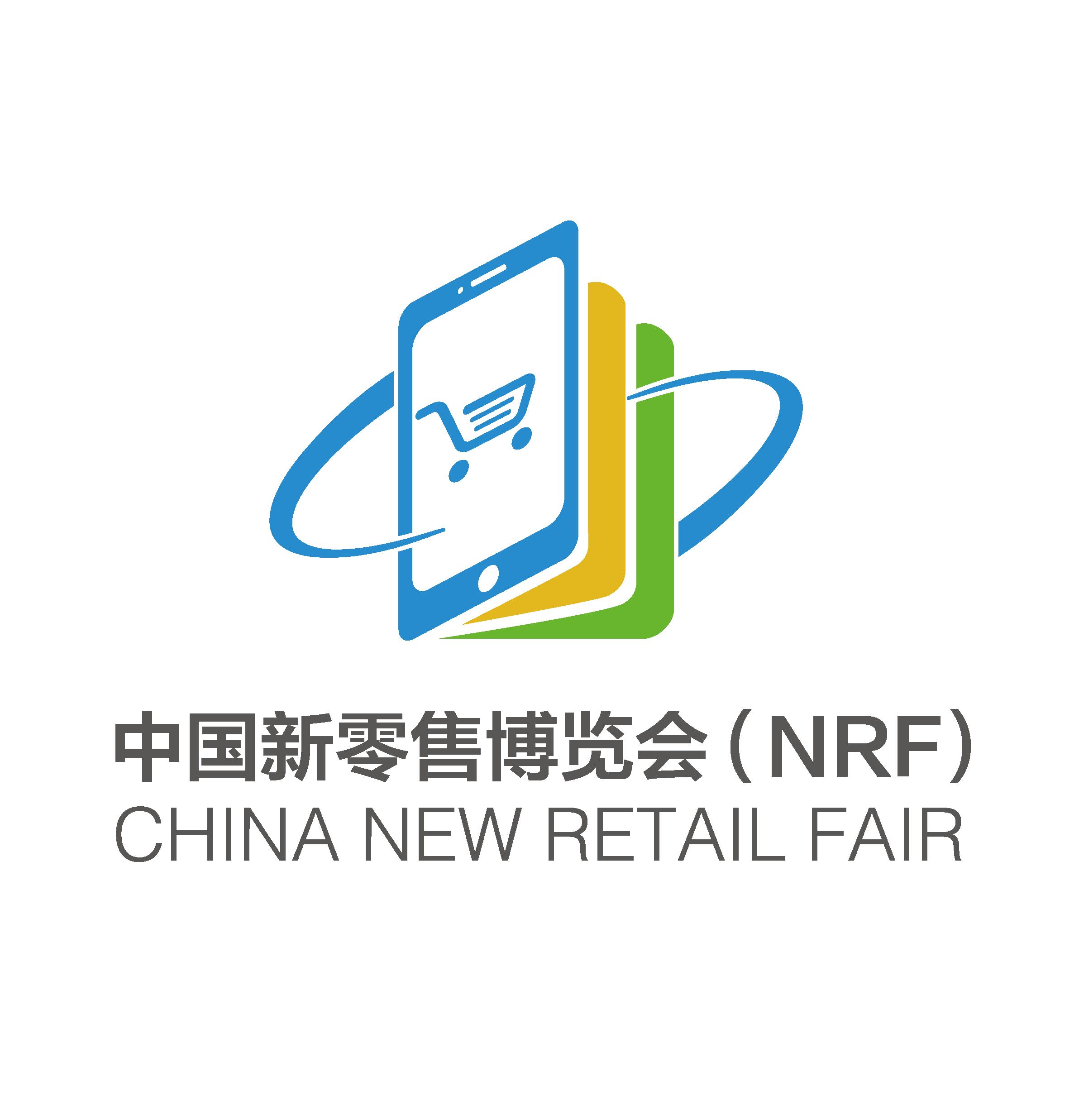 2019上海国际跨境电商博览会