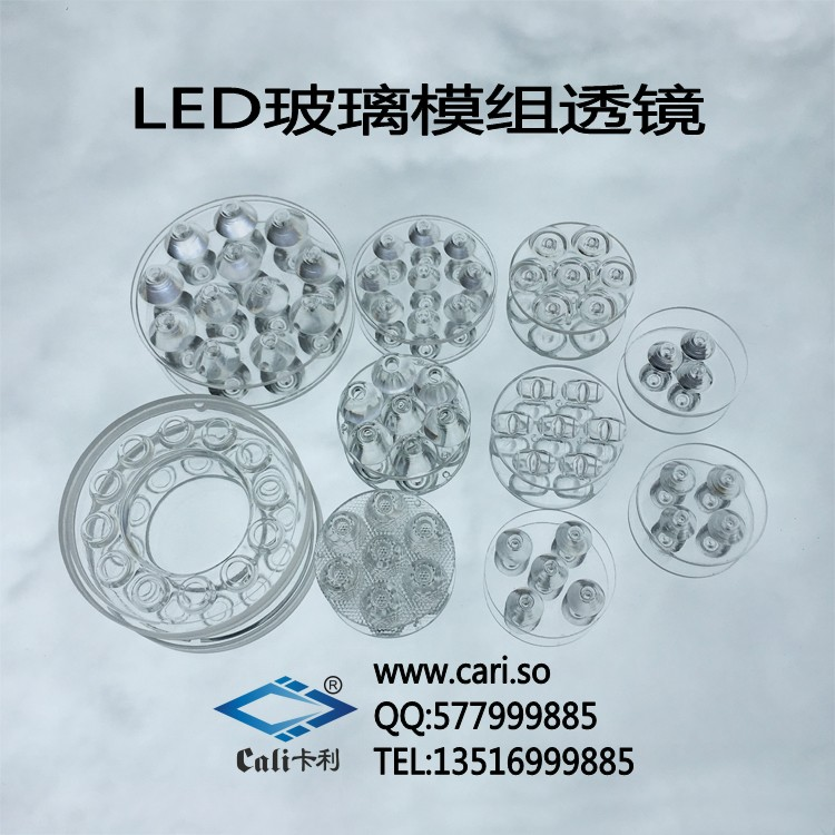 LED灯具透镜 LED灯具透镜玻璃模组