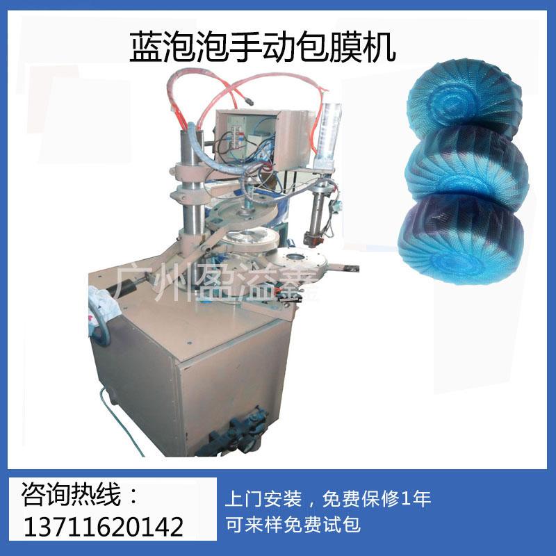 蓝泡泡手动包装机