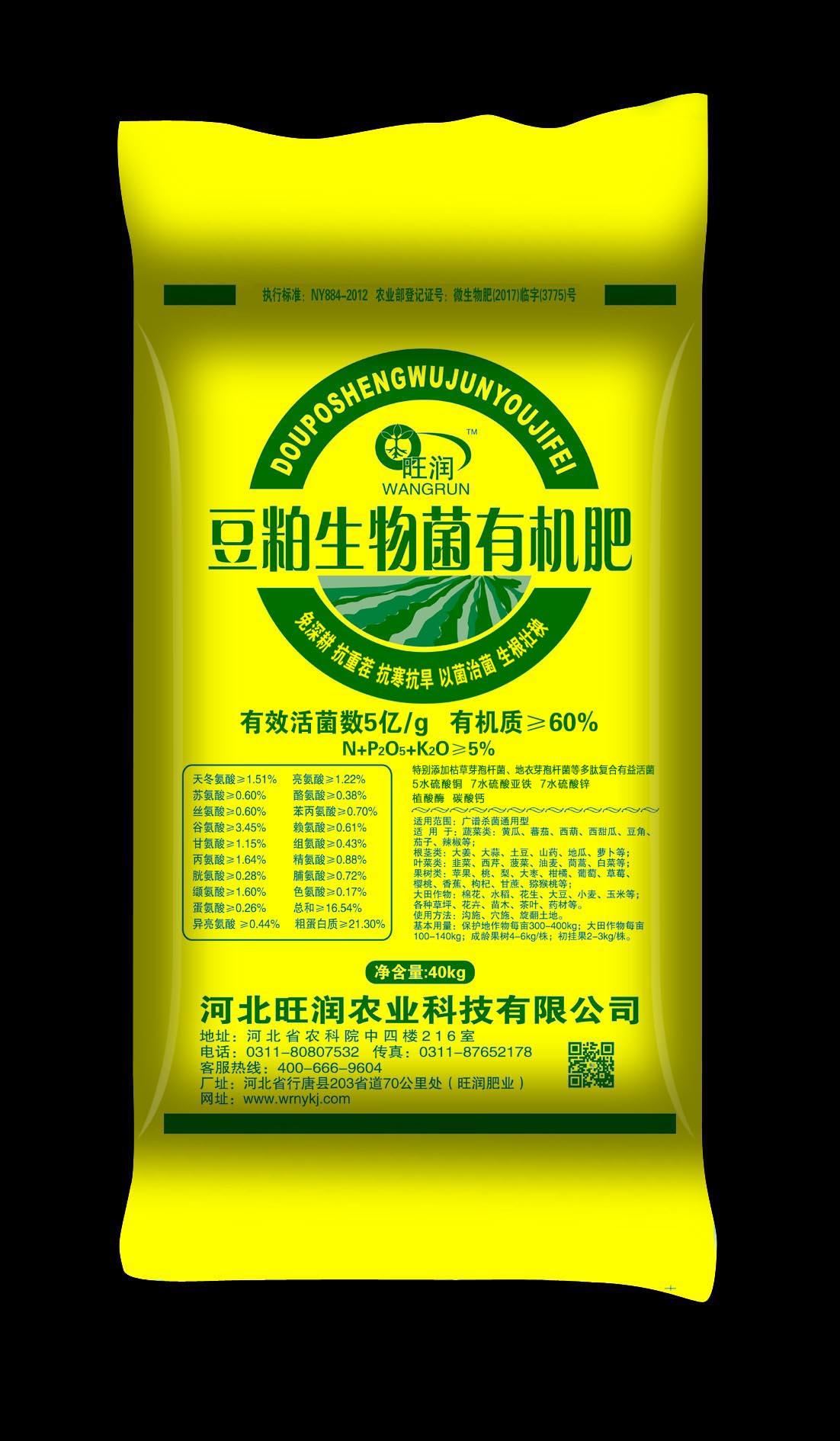 运城永济果树底肥  有机肥 果树菌肥 供应有机肥