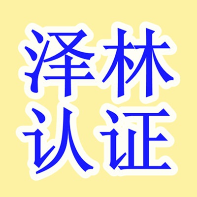 iso9001认证怎
