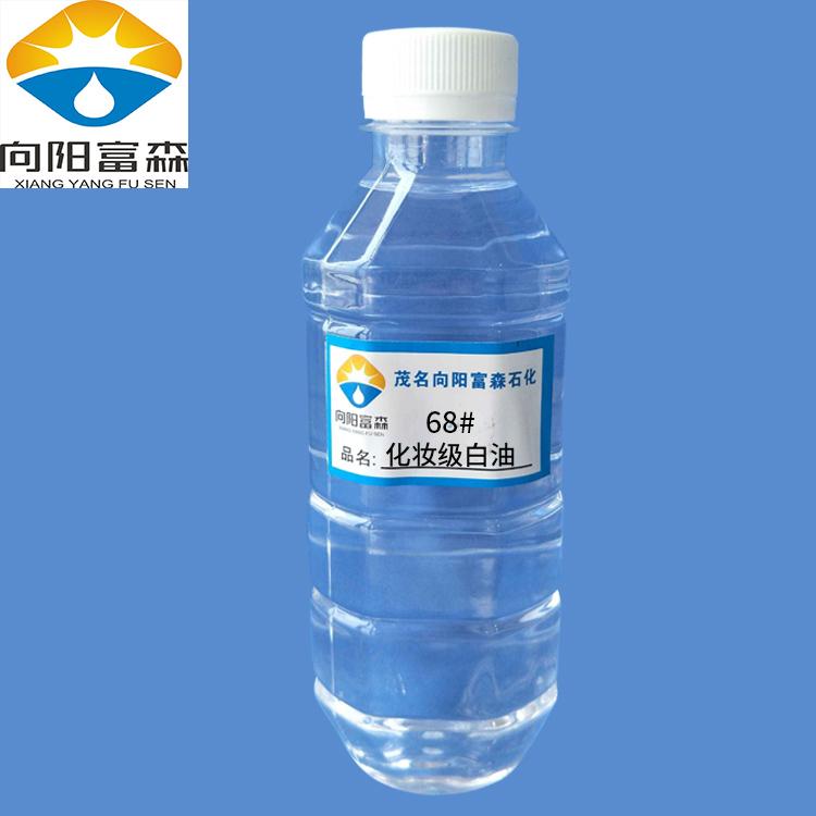 68号化妝級白油适用于化妝工業