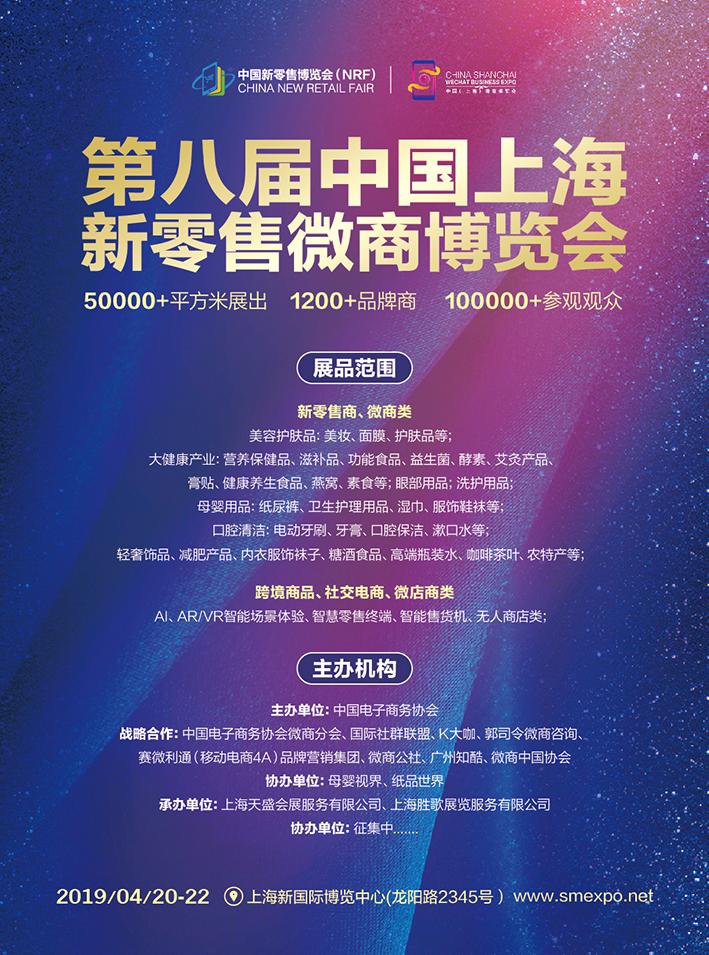 2019第八届上海内衣微商展览会