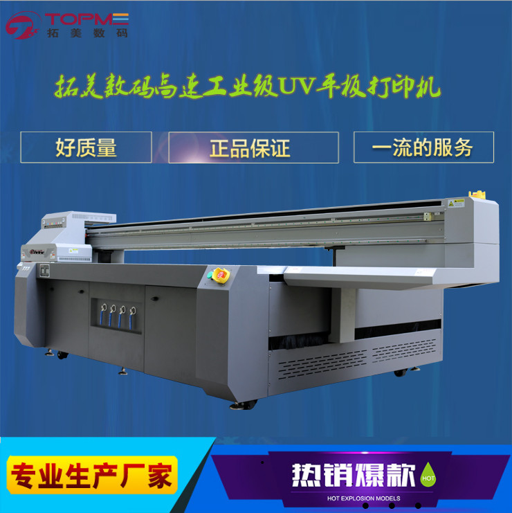 青海儿童塑料玩具uv平板打印机服务周到