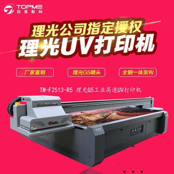 供应青海玻璃uv打印机大型2513平板印刷机高效稳定