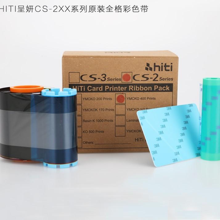 廠家供應 HITI cs200e/cs200e 彩色 帶自帶芯片控制 色帶 黑色帶