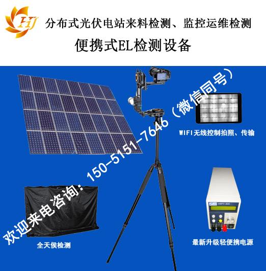 光伏电站缺陷检测设备EPC运维便携式EL检测设备