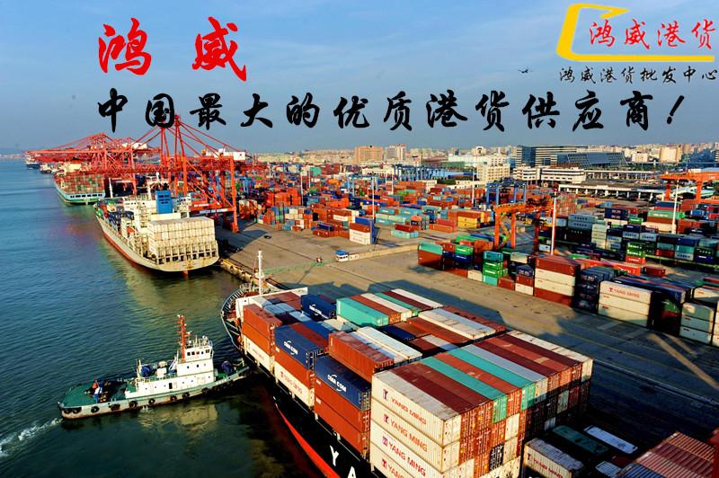 港货店去哪里找货源,如何进货? 港货批发进货渠道就在东莞鸿威批发批发商