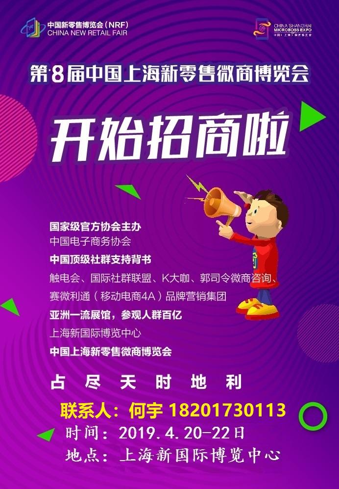 2019第八届中国上海新零售益生菌、胶原蛋白、化妆品微商博览会