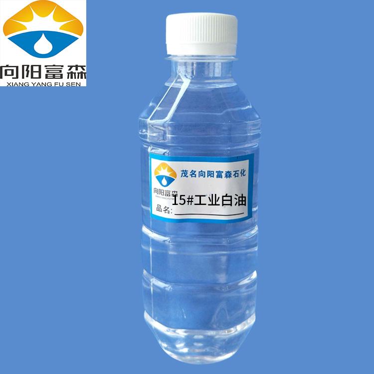 15号工业级白油透明液体 适用于制取乙烯、丙烯、聚安脂