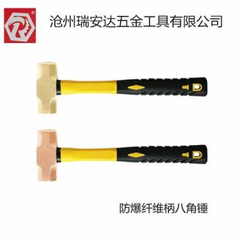 厂家供应  防爆纤维柄八角锤  沧州瑞安达 防爆锤子质量保证