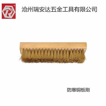 沧州瑞安达供应优质产品 防爆铜板刷 质高价优