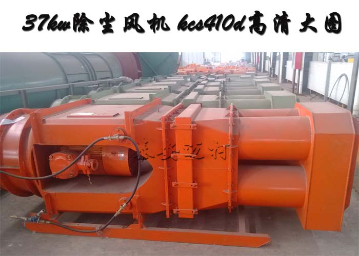 轴流式除尘风机,kcs煤矿用湿式除尘风机配件