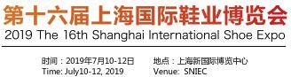2019年上海时尚鞋展