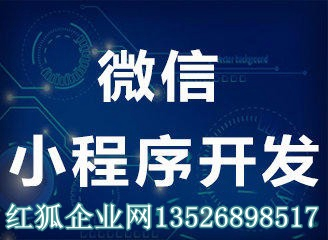 郑州小程序托管:简析如何推广微信小程序