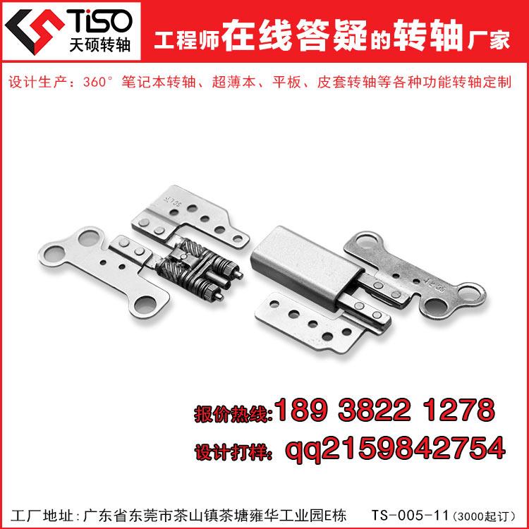 智能折叠屏手机转轴TS-005-11柔性平板转轴制造商