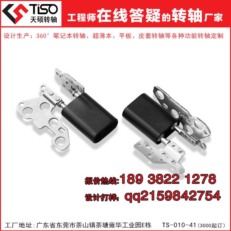 带阻尼结构柔性屏转轴TS010-41柔性手机屏机械转轴