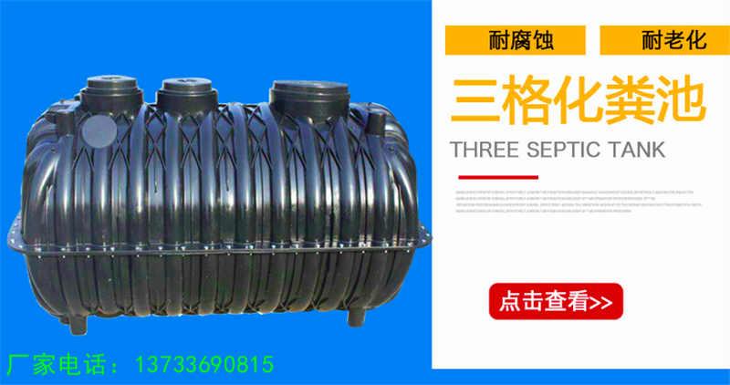河南开封洛阳郑州平顶山安阳鹤壁新乡焦作塑料三格式化粪池厂家