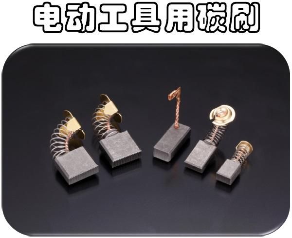 奥巴克AUPAC超微型碳刷价格,电动工具碳刷型号,石墨电刷厂家
