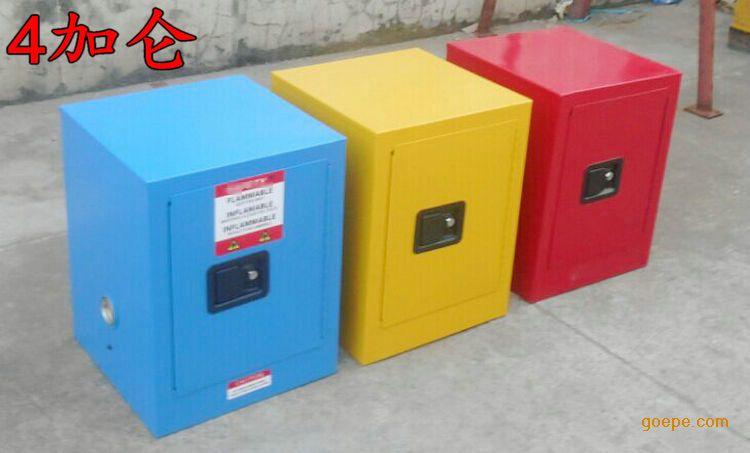 4加侖工業安全柜, 防火防爆危險品柜