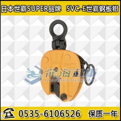 0.5吨SVC-E世霸钢板钳,自动紧固能力强保质一年