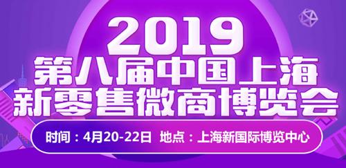 2019第八届中国上海医药、滋补品、化妆品新零售微商博览会