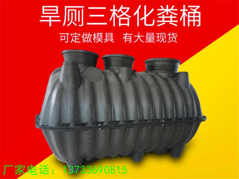 北京天津上海重庆新疆广西宁夏内蒙古西藏塑料化粪池一体塑料三格式化粪池生产厂家