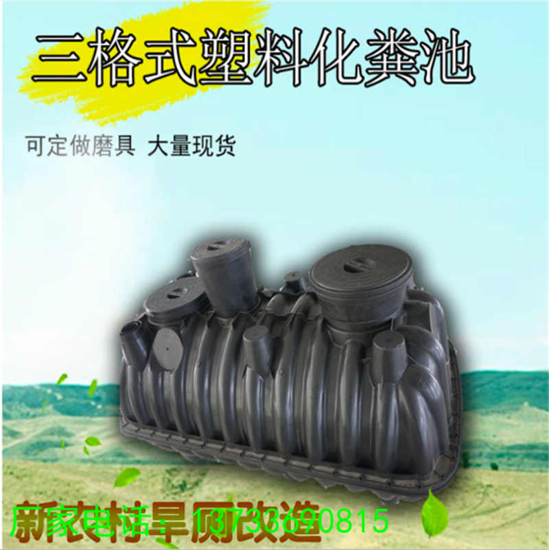 河南开封洛阳郑州平顶山安阳鹤壁新乡焦作塑料三格式化粪池塑料化粪池厂家