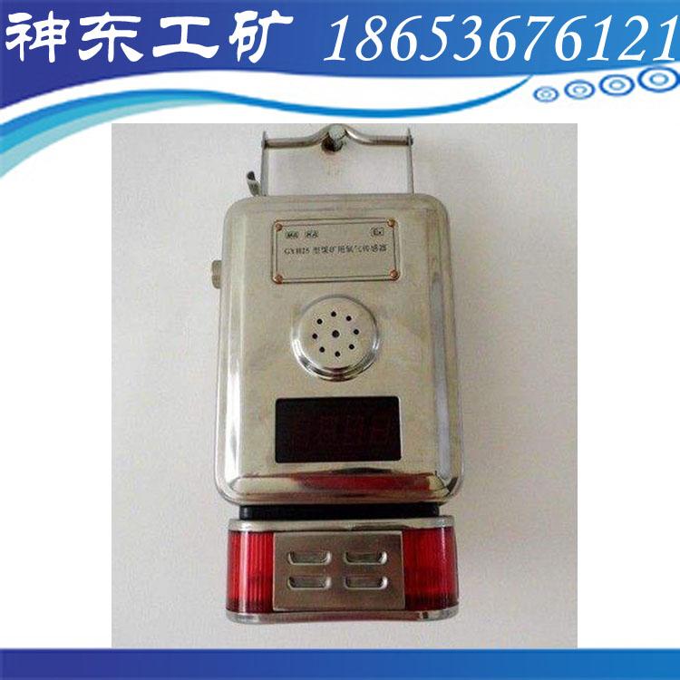 矿用安全型GYH25氧气传感器