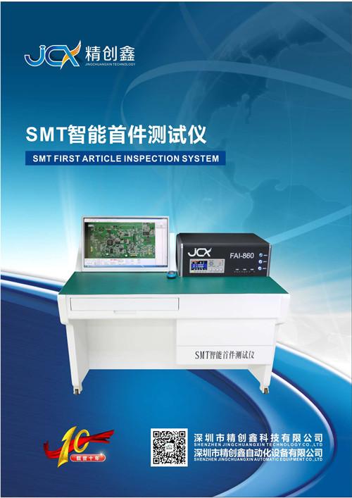 精创鑫SMT首件测试仪减员增率  化繁为简
