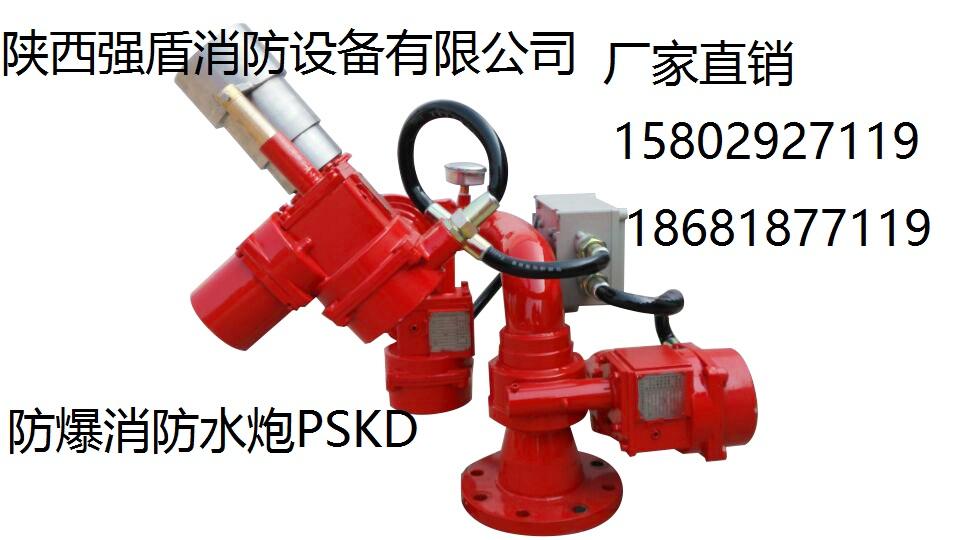 自動尋的噴水滅火裝置《陜西強盾》PSKD電控消防水炮