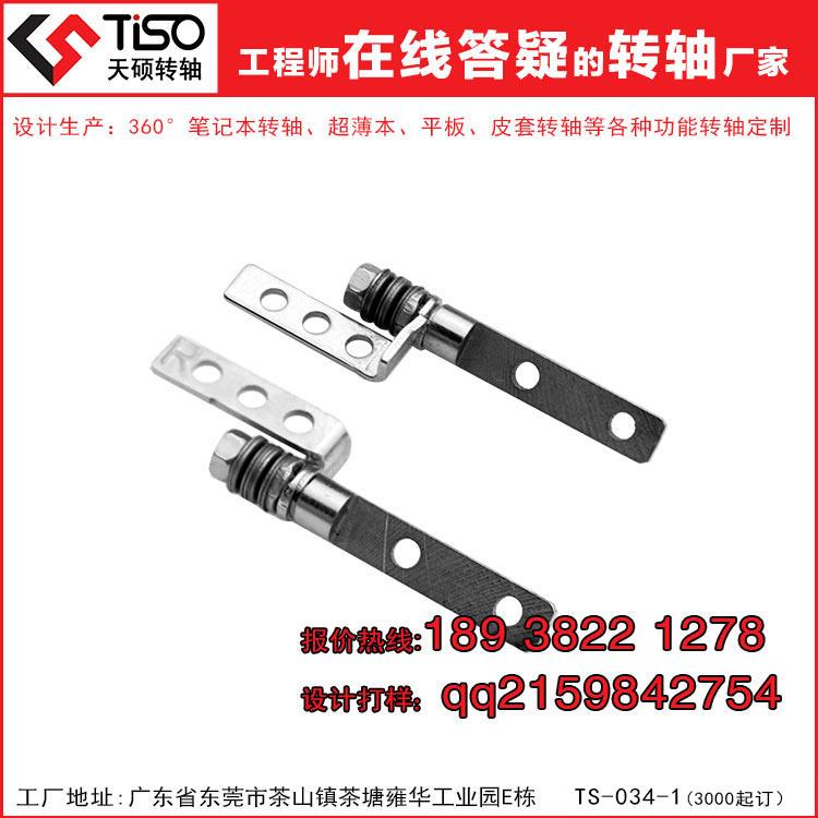 通用柔性屏转轴制造商TS034-1多功能柔性屏幕转轴