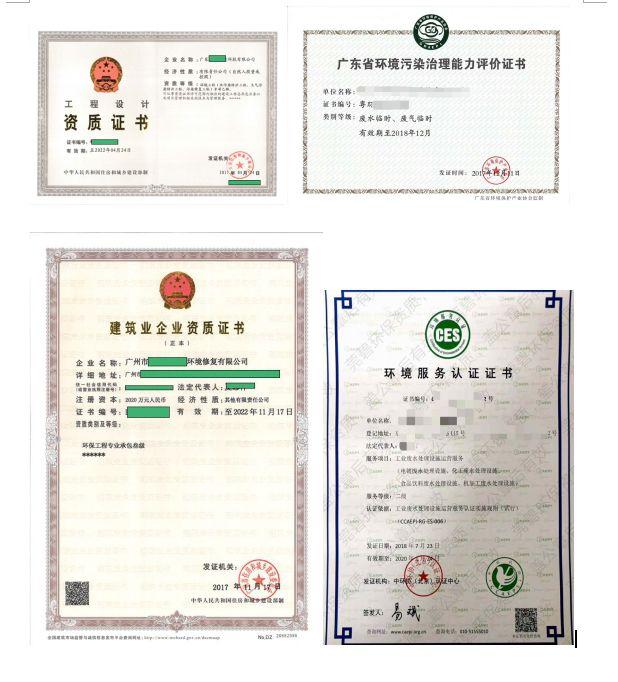广东省室内环境污染治理能力评价资质证书代办