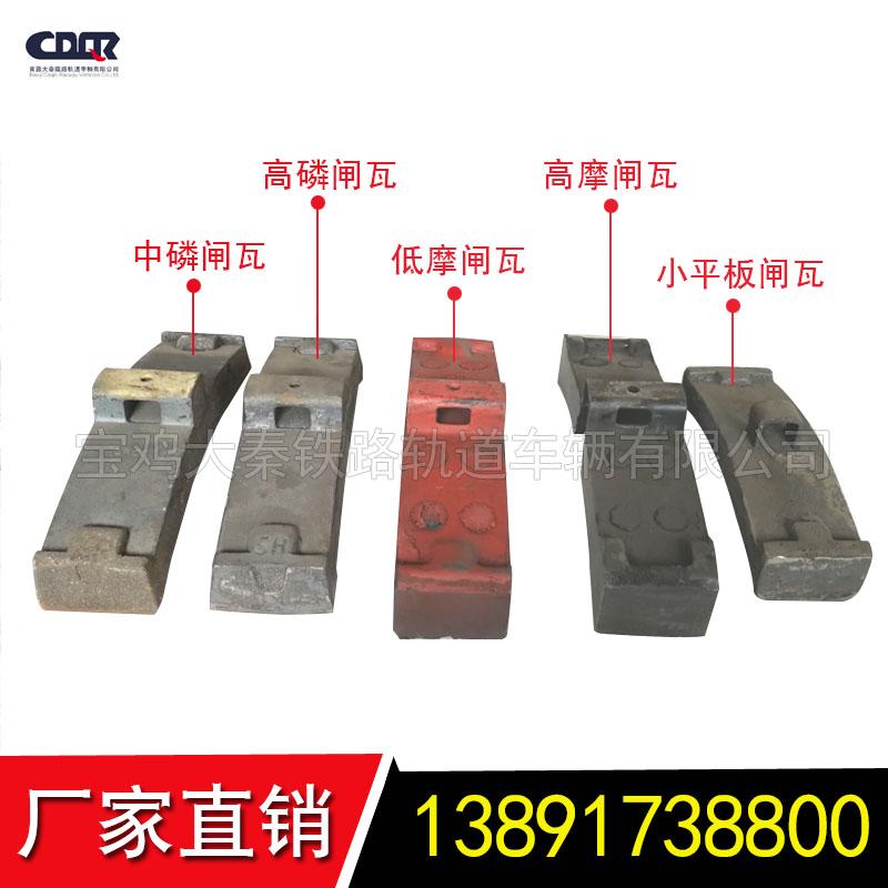 軌道車剎車片  高摩合成閘瓦 粉末冶金閘瓦