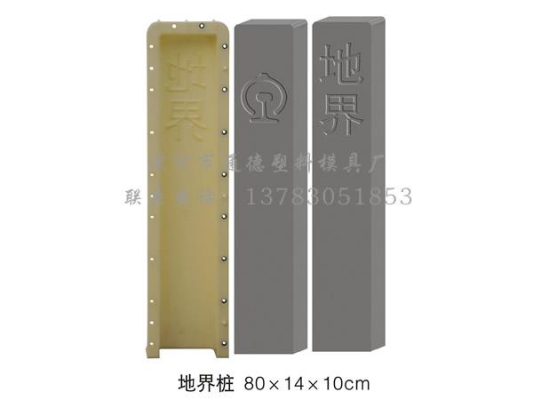 河南郑州辉煌塑业供应铁路界牌公路地界桩塑料模具