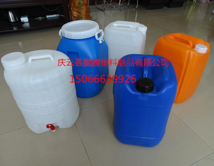 25升塑料桶25KG塑料桶厂家