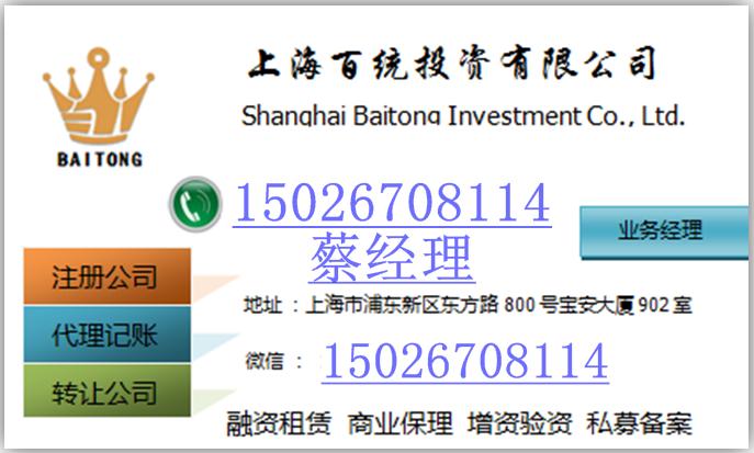 专业收购转让投资管理公司