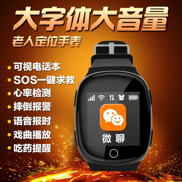 益身伴老人GPS定位手表 居家养老智能健康手环