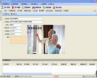益身伴智慧养老系统平台 智能居家养老系统平台 社区养老系统平台