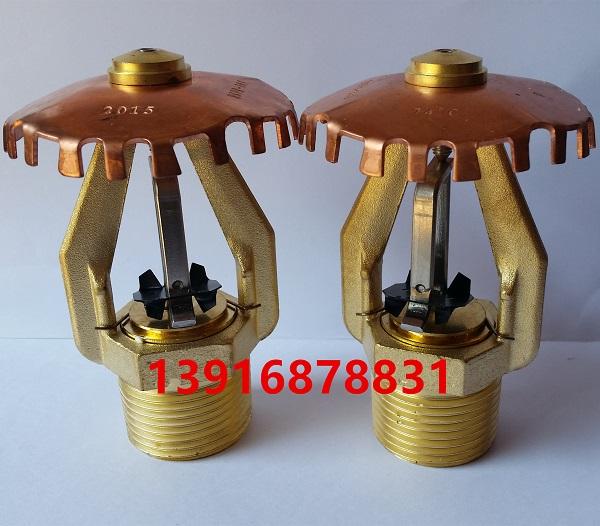 寧夏中衛市提供泰科ESFR早期抑制快速響應噴頭K240(TY7126/直立型)FM認證早期抑制快速響應噴頭K240,泰科早期抑制型噴淋頭,泰科早期抑制快速響應噴頭