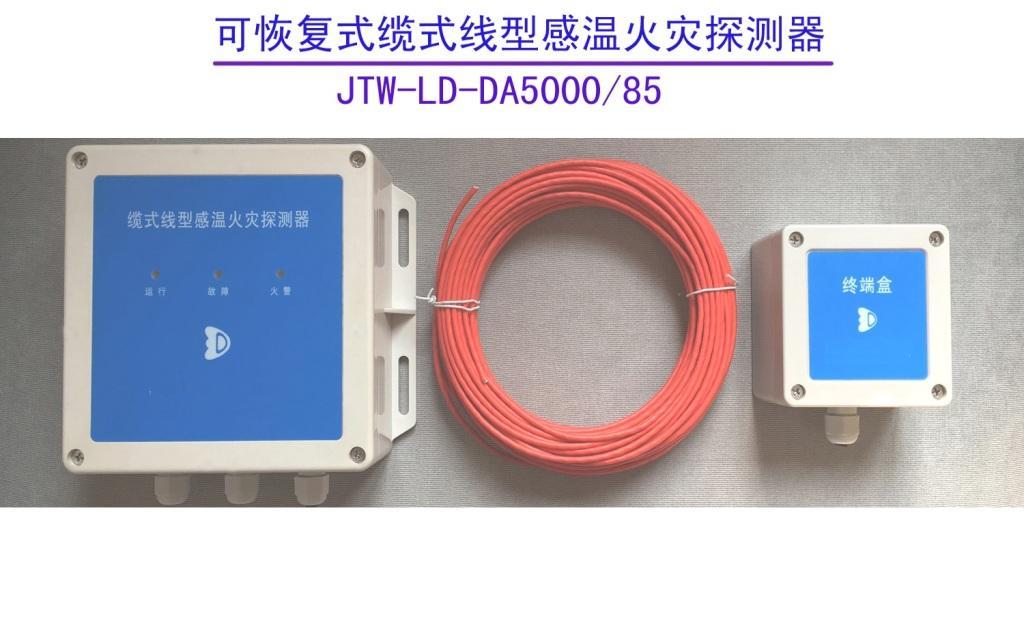 JTW-LD-DA5000/85缆式线型感温火灾探测器